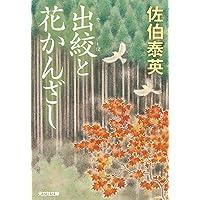 出絞と花かんざし (光文社文庫 さ 18-74 光文社時代小説文庫)