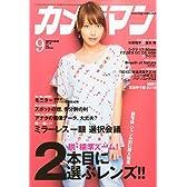 カメラマン 2010年 09月号 [雑誌]