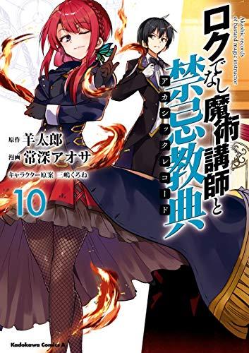 ロクでなし魔術講師と禁忌教典(10) (角川コミックス・エース)