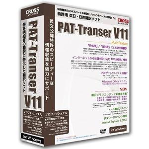 PAT-Transer V11 プロフェッショナル