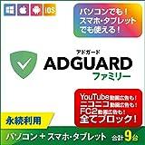 AdGuard ファミリー Win/Mac/iPhone/Android|9台ライセンス|ダウンロード版