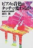 ピアノの音色はタッチで変わるか―楽器の中の物理学