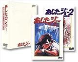 あしたのジョー1&2 DVD-BOX【劇場版】