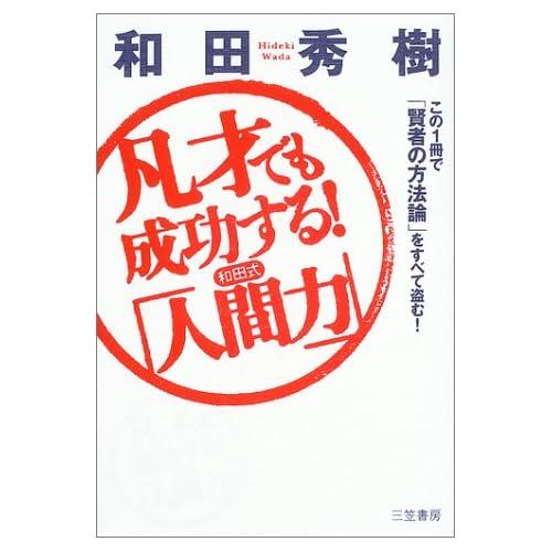 凡才でも成功する!和田式「人間力」―この1冊で「賢者の方法論」をすべて盗む!