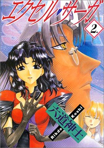 エクセル・サーガ 2 (ヤングキングコミックス)の詳細を見る