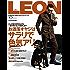 LEON 2017年 10月号 [雑誌]