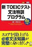 新TOEICテスト文法特訓プログラム