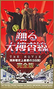 踊る大捜査線 THE MOVIE~湾岸署史上最悪の3日間~[完全版] [VHS]