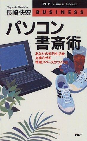 パソコン書斎術―あなたの知的生活を充実させる情報スペースのつくり方 (PHPビジネスライブラリー)