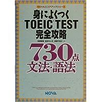 身によくつくTOEIC TEST完全攻略730点 文法・語法 (NOVAスコアアップシリーズ)