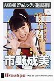 AKB48 公式生写真 27thシングル 選抜総選挙 真夏のSounds good! 劇場盤 【市野成美】