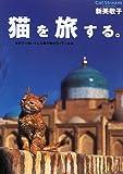 猫を旅する。Cat Stream―世界で一番いろんな国の猫がのっている本