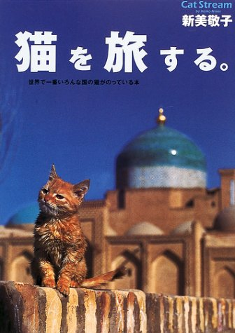 猫を旅する。Cat Stream―世界で一番いろんな国の猫がのっている本の詳細を見る