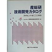産総研 技術開発カタログ―次のヒントはここにある