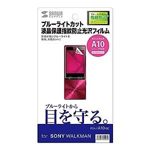 サンワサプライ WALKMAN A10用ブルーライトカット液晶保護指紋防止光沢フィルム PDA-FA10KBC