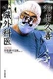 須磨久善 心臓外科医―課外授業ようこそ先輩別冊 (別冊課外授業ようこそ先輩) 画像