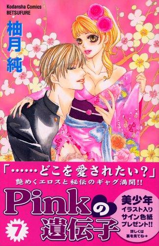 Pinkの遺伝子(7) (講談社コミックス別冊フレンド)の詳細を見る