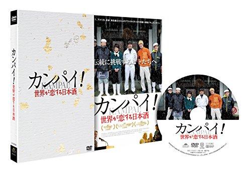 カンパイ!世界が恋する日本酒[DVD]