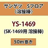 サンゲツ Sフロア 長尺シート用 溶接棒 ( SK-1469 用 溶接棒) 品番: YS-1469 【50m巻】
