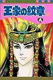王家の紋章 (14) (Princess comics)