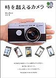 時を超えるカメラ (エイ文庫 (097)) 画像