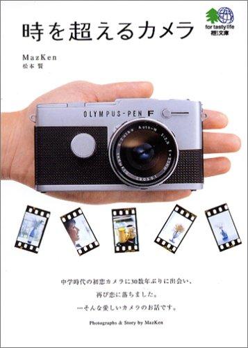 時を超えるカメラ (エイ文庫 (097))の詳細を見る
