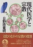現代医学と宗教 (叢書現代の宗教 (9))