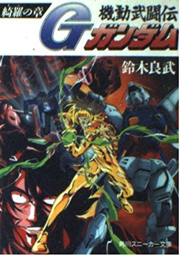 機動武闘伝Gガンダム―綺羅の章 (角川スニーカー文庫)の詳細を見る