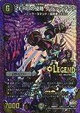 【シングルカード】DMR22)ZEROの侵略 ブラックアウト/闇/レジェンド/L2/L3