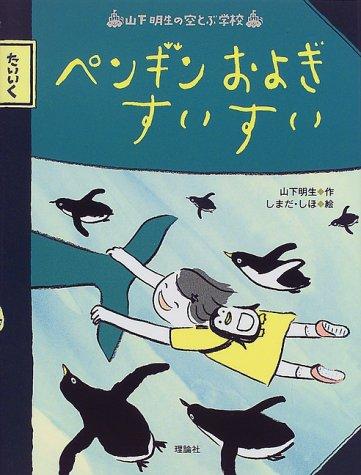 ペンギンおよぎすいすい (山下明生の空とぶ学校)の詳細を見る