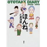 ほんね。―OTOTAKE DIARY2000~2001