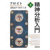 精神分析入門 下 (新潮文庫 フ 7-4)