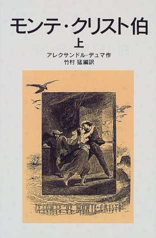 モンテ・クリスト伯 (上) (岩波少年文庫 (503))の詳細を見る