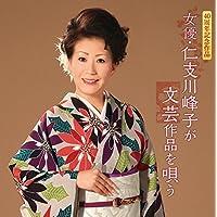 40周年記念作品 女優・仁支川峰子が文芸作品を唄う