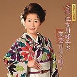 40周年記念作品「女優・仁支川峰子が文芸作品を唄う」