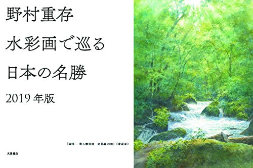 野村重存 水彩画で巡る日本の名勝2019年版