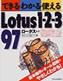 できる・わかる・使えるLotus1‐2‐3 97