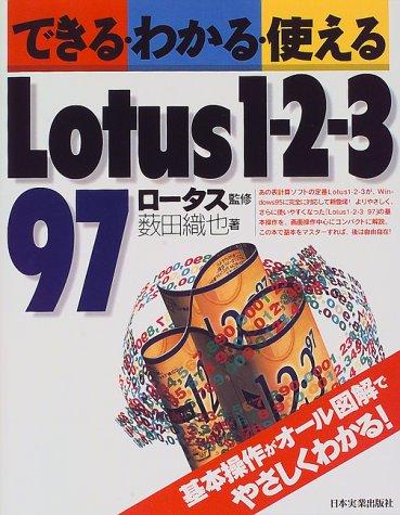 できる・わかる・使えるLotus1‐2‐3 97の詳細を見る