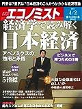 エコノミスト 2013年 4/2号 [雑誌]