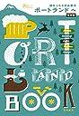 緑あふれる自由都市 ポートランドへ 最新版 (旅のヒントBOOK)