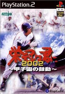高校野球データ主義-高校野球ゲーム