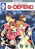 G・DEFEND(11) (冬水社・ラキッシュコミックス)