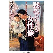 戦争がつくる女性像 (ちくま学芸文庫)
