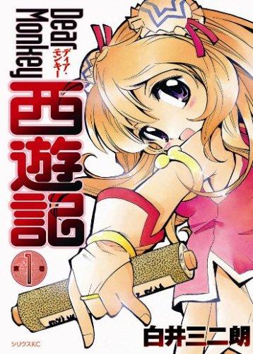 Dear Monkey西遊記 (1) シリウスコミックス