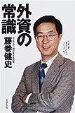 「外資の常識」藤巻 健史