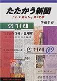 たたかう新聞―「ハンギョレ」の12年 (岩波ブックレット)
