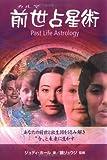 """前世(カルマ)占星術―あなたの前世と出生図を読み解き""""今""""と未来に生かす"""
