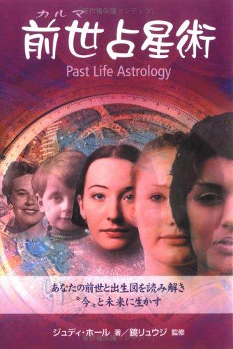 """前世(カルマ)占星術—あなたの前世と出生図を読み解き""""今""""と未来に生かす"""