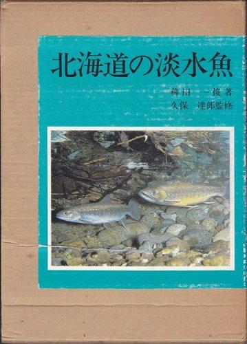 北海道の淡水魚 (1984年)