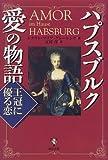 ハプスブルク愛の物語―王冠に優る恋